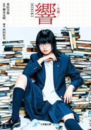 【ライトノベル】小説 響-HIBIKI- (全1冊)
