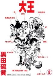 大王 2 冊セット全巻 漫画