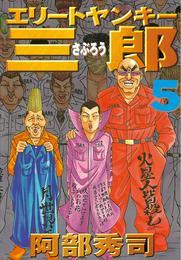 エリートヤンキー三郎(5) 漫画