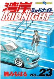 湾岸MIDNIGHT(23) 漫画