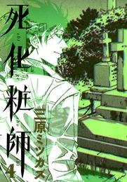死化粧師 4巻 漫画
