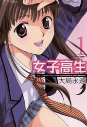 女子高生 Girls-High 1巻 漫画