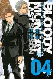 BLOODY MONDAY ラストシーズン(4)