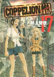 COPPELION(17) 漫画