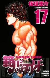 範馬刃牙(17) 漫画