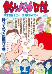 釣りバカ日誌(97) 漫画
