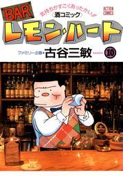 BARレモン・ハート 10巻 漫画
