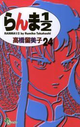 らんま1/2〔新装版〕(24) 漫画