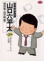 総務部総務課 山口六平太(20) 漫画