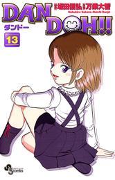 DAN DOH!!〔新装版〕(13) 漫画