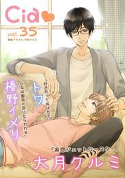 シア vol.35 漫画