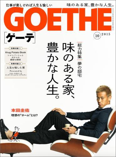 GOETHE[ゲーテ]2015年10月号 漫画