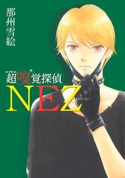 超嗅覚探偵NEZ 1巻 漫画