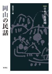 [新版]日本の民話36 岡山の民話