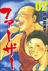 ファーザー2巻 漫画