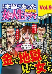 本当にあった女の人生ドラマ金で地獄を見た女たち Vol.9 漫画