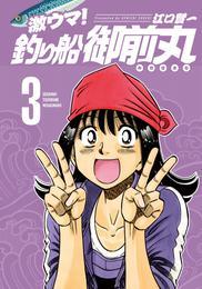 激ウマ!釣り船御前丸 3巻 漫画