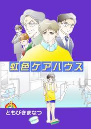 虹色ケアハウス 4 漫画