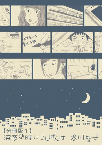 深夜0時にこんばんは【分冊版1】 漫画