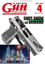 月刊Gun Professionals2021年4月号