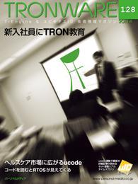 TRONWARE VOL.128 (TRON & IoT 技術情報マガジン)