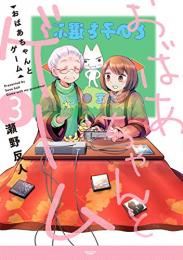 おばあちゃんとゲーム (1-3巻 全巻)