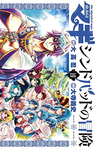 マギ シンドバッドの冒険 (1-19巻 全巻) 漫画