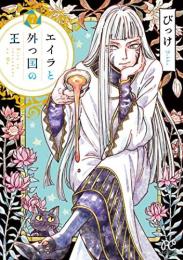 エイラと外つ国の王 (1-4巻 最新刊)