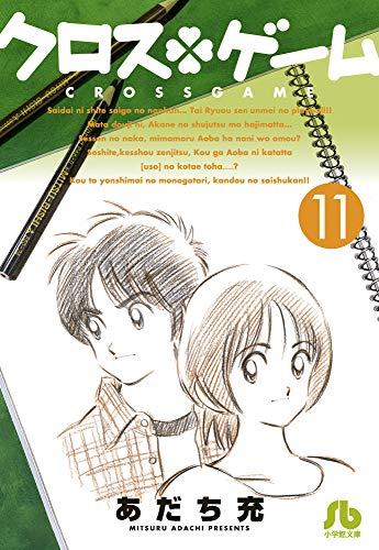 クロスゲーム[文庫](1-11巻 全巻) 漫画
