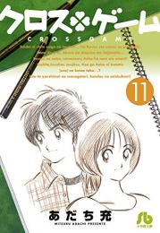 クロスゲーム[文庫](1-11巻 全巻)