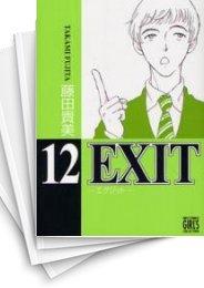 【中古】EXIT〜エグジット〜 (1-12巻) 漫画