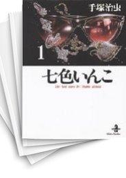 【中古】七色いんこ [文庫版] (1-5巻) 漫画