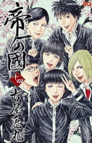 帝一の國 (1-14巻 全巻) 漫画