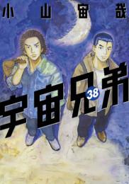 宇宙兄弟 31 冊セット最新刊まで 漫画