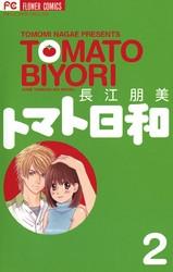 トマト日和 2 冊セット全巻 漫画