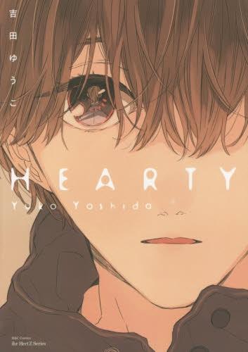HEARTY 漫画