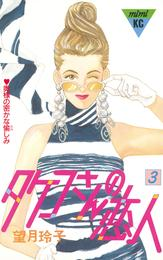 タケコさんの恋人(3) 漫画