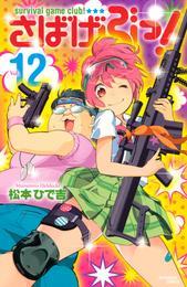 さばげぶっ!(12) 漫画