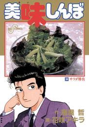 美味しんぼ(34) 漫画