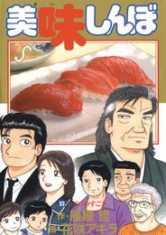 美味しんぼ(93) 漫画