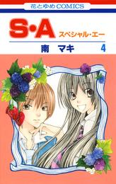 S・A(スペシャル・エー) 4巻 漫画