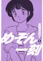 めぞん一刻〔新装版〕(5) 漫画