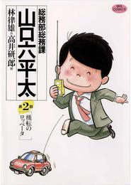 総務部総務課 山口六平太(2) 漫画