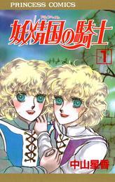 妖精国の騎士(アルフヘイムの騎士) 1 漫画