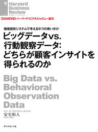 ビッグデータvs.行動観察データ:どちらが顧客インサイトを得られるのか 漫画