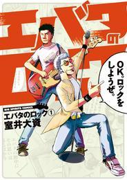 エバタのロック(1) 漫画