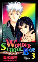 ワンダー・スクール・ボーイ(3) 漫画
