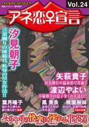 アネ恋♀宣言  Vol.24 漫画