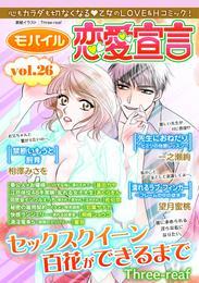 モバイル恋愛宣言 Vol.26 漫画