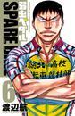 弱虫ペダル SPARE BIKE 6 漫画